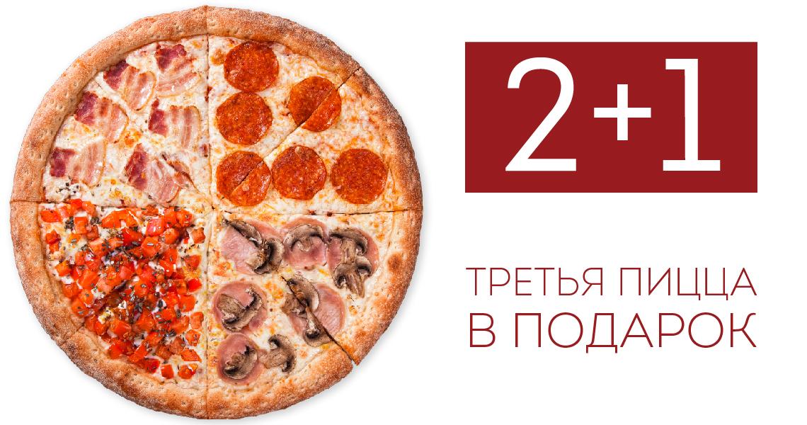 Третья пицца в подарок при заказе двух пицц 35 см!