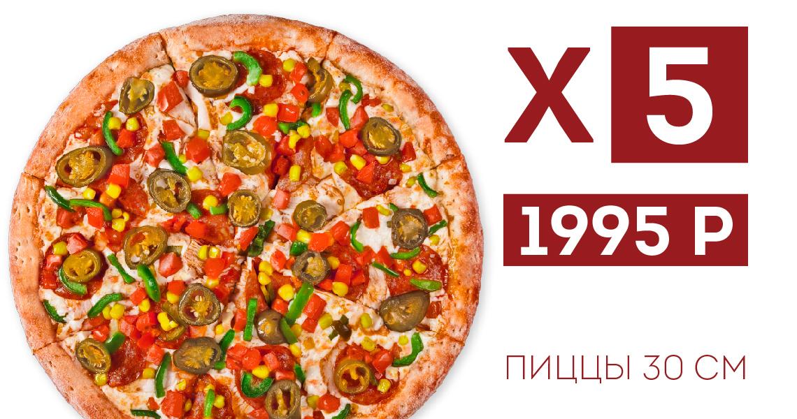 5 любых средних пицц за 1995!