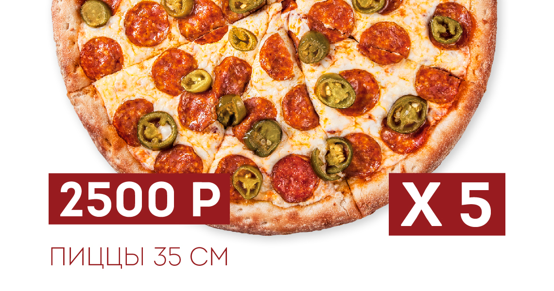 5 любых больших пицц за 2500!