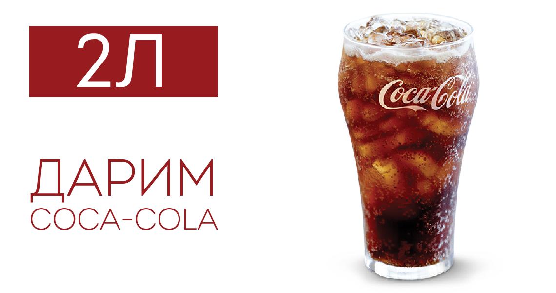 Coca-cola 2л. в подарок на День Рождения!